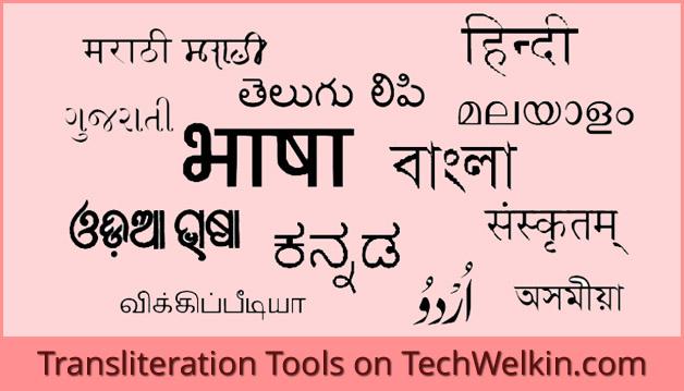 English To Telugu Conversion Typing Tool