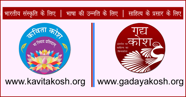 Kavita Kosh and Gadya Kosh are world's largest online libraries of Indian literature.