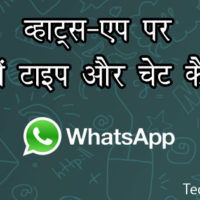 Yes! you can type and chat on WhatsApp in Hindi!