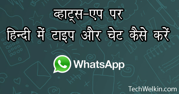 WhatsApp: How to Type, Chat and Write in Hindi in WhatsApp